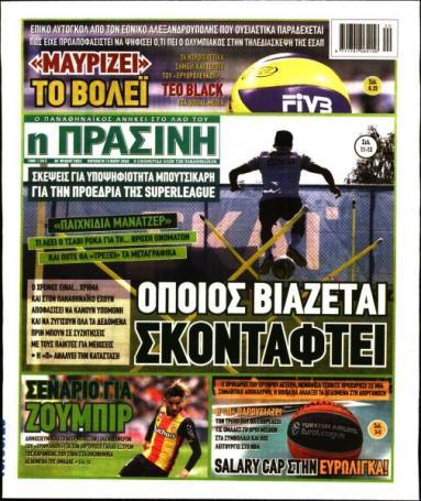 Τα σημερινά αθλητικά πρωτοσέλιδα | panathinaikos24.gr
