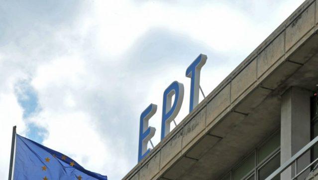 Δρομολογούνται αλλαγές στις ειδήσεις της ΕΡΤ | panathinaikos24.gr
