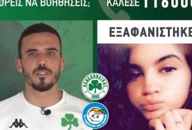 Παναθηναϊκός: Συμμετέχει στην Παγκόσμια Ημέρα για τα εξαφανισμένα παιδιά (vid) | panathinaikos24.gr