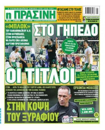 «Στο γήπεδο οι τίτλοι» | panathinaikos24.gr