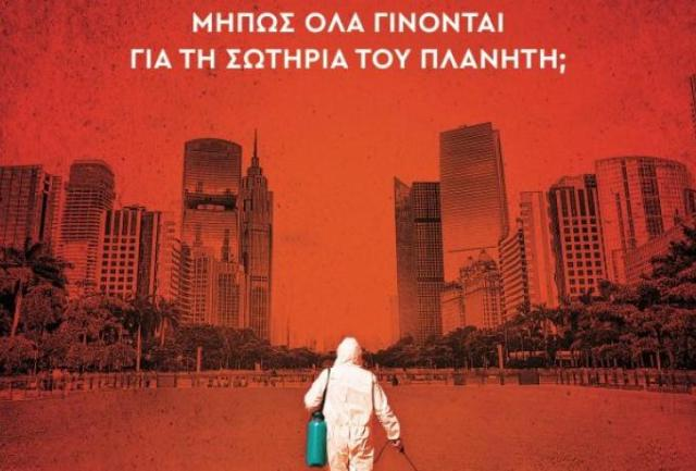 Προέβλεψε τα πάντα: Ο Έλληνας συγγραφέας που έγραψε για την καραντίνα 2 χρόνια πριν   panathinaikos24.gr
