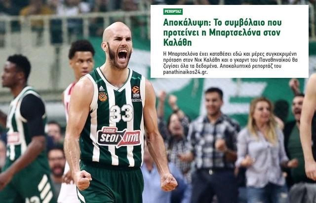 Ανακοινώθηκε ο Καλάθης από την Μπαρτσελόνα! | panathinaikos24.gr