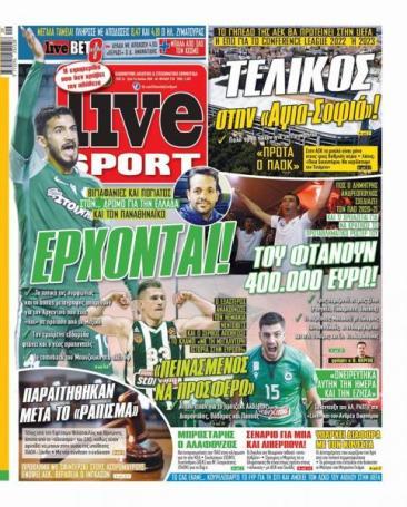 «Έρχονται» | panathinaikos24.gr