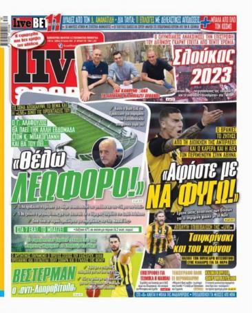 Τα αθλητικά πρωτοσέλιδα του Σαββάτου για Λεωφόρο και Βοτανικό!   panathinaikos24.gr