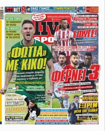 Τα αθλητικά πρωτοσέλιδα της Παρασκευής 28/8 | panathinaikos24.gr