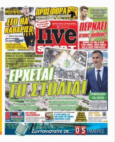 «Έρχεται το στολίδι»   panathinaikos24.gr