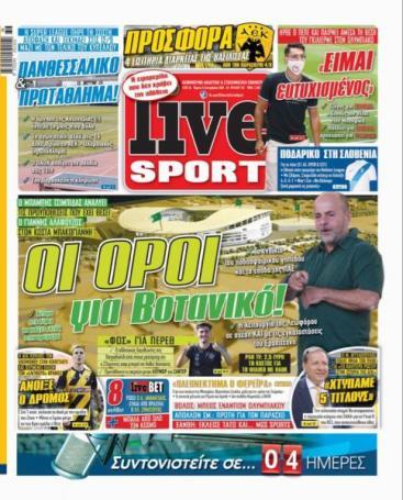 «Μόνο έτσι θα γίνει o Βοτανικός»   panathinaikos24.gr