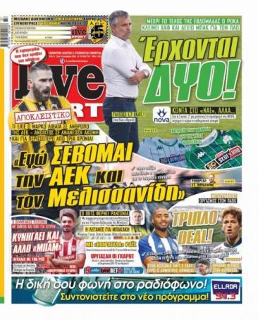 «Έρχόνται δύο» | panathinaikos24.gr