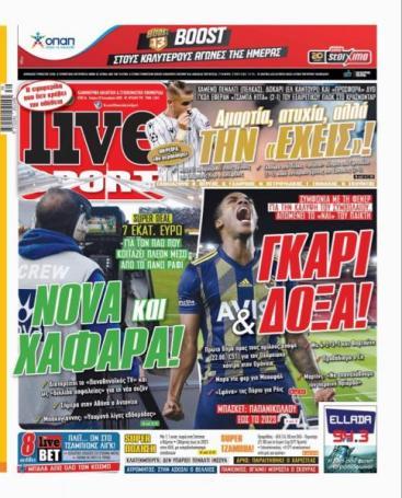 «NOVA και Χαφάρα» | panathinaikos24.gr
