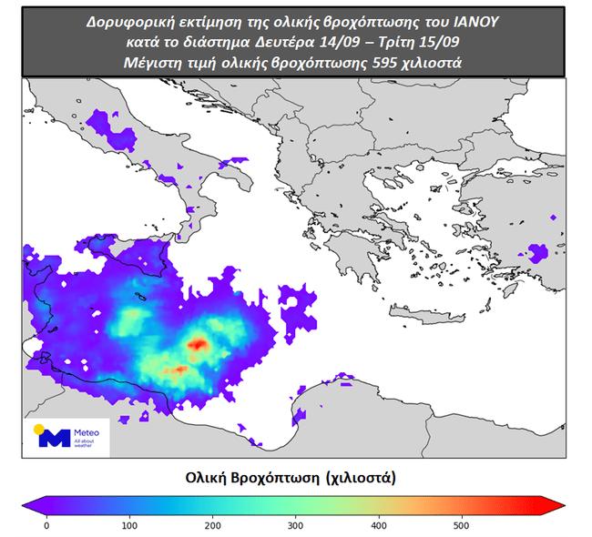 Ιανός: Οι πρώτες δορυφορικές εκτιμήσεις της ολικής βροχόπτωσης | panathinaikos24.gr
