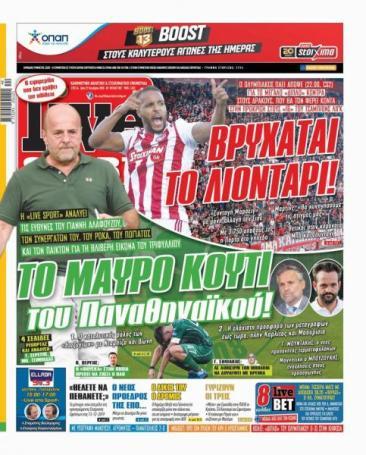 Τα πρωτοσέλιδα για Παναθηναϊκό | panathinaikos24.gr