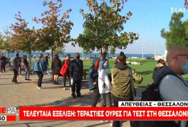Τεράστιες ουρές στη Θεσσαλονίκη για τεστ κορωνοϊού (vid)   panathinaikos24.gr