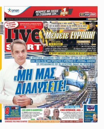 «Μη μας διαλύσετε!» | panathinaikos24.gr