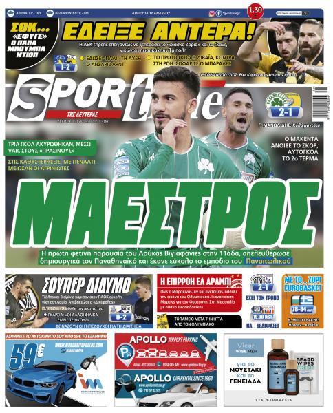 Τα αθλητικά πρωτοσέλιδα της Δευτέρας 30/11   panathinaikos24.gr