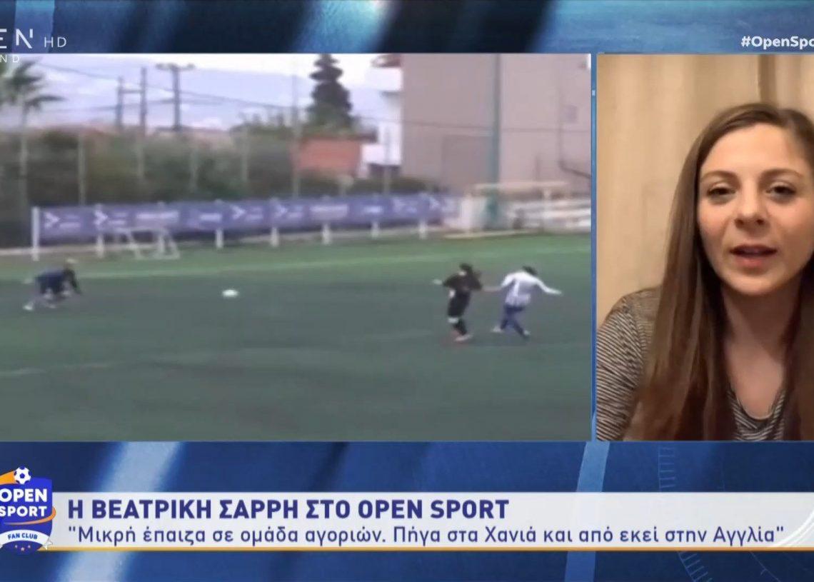 Η πρώτη Ελληνίδα που θα αγωνιστεί στην Α' κατηγορία Αγγλίας (vid)   panathinaikos24.gr
