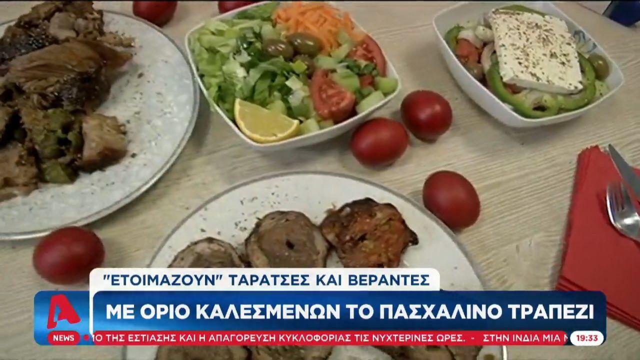 Με όριο καλεσμένων το πασχαλινό τραπέζι (vid) | panathinaikos24.gr