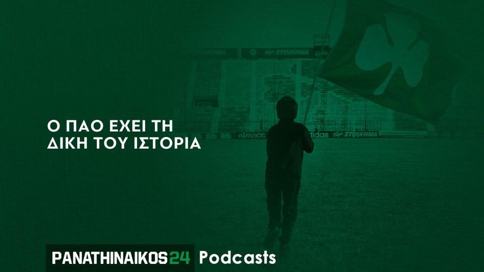 Podcast: «Η ένδοξη ιστορία και η ανάγκη να ανέβουμε ξανά στην κορυφή του κλασικού αθλητισμού» (aud) | panathinaikos24.gr