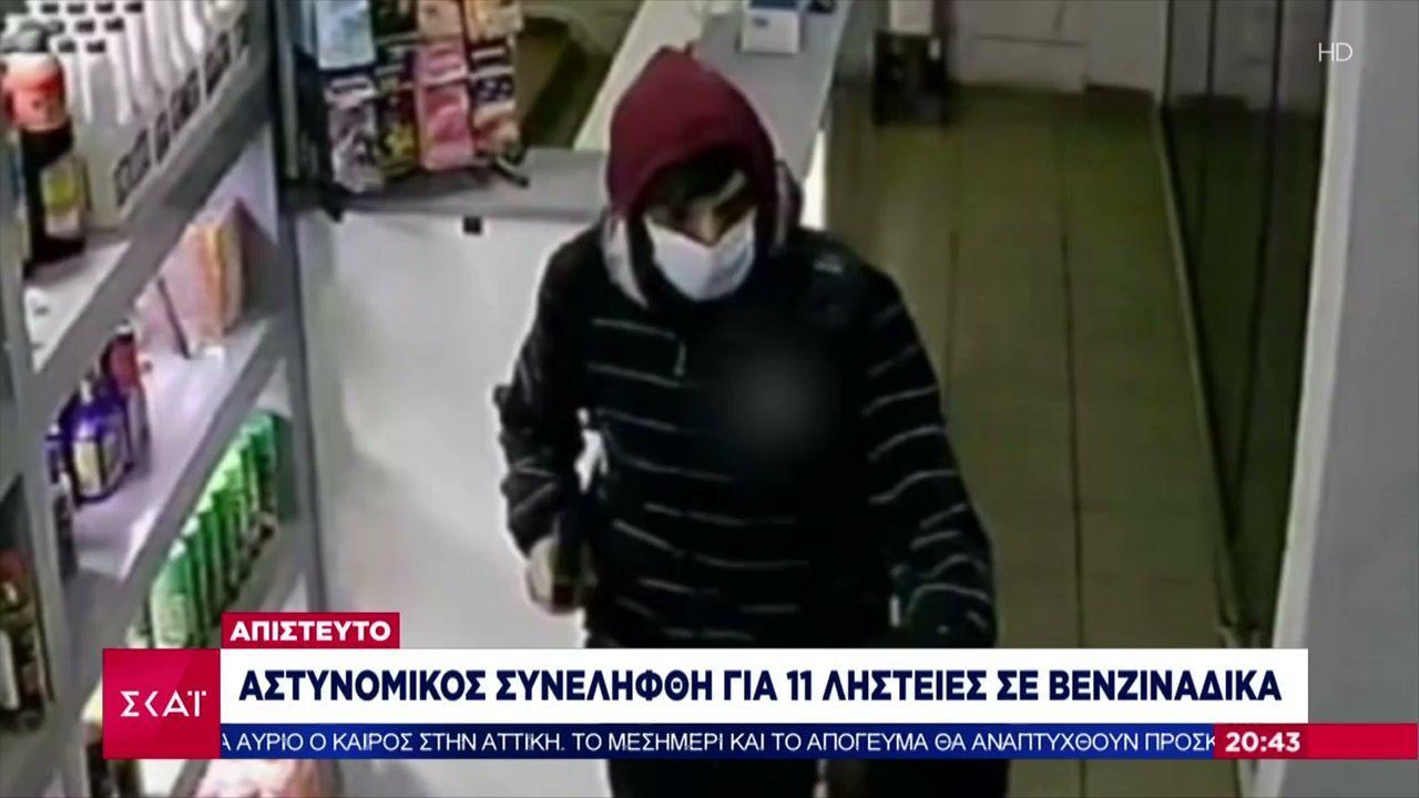 Αστυνομικός συνελήφθη για 11 ληστείες σε βενζινάδικα (vid) | panathinaikos24.gr