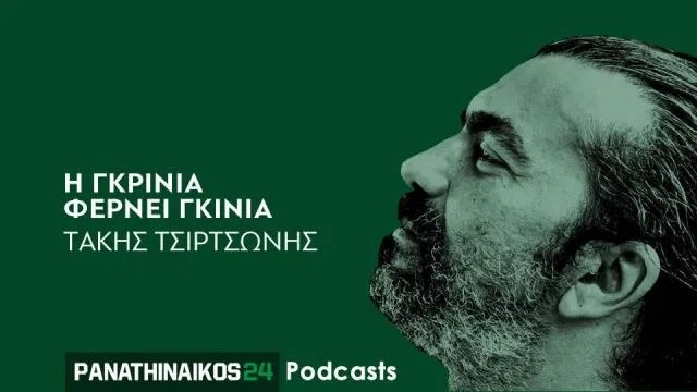 Podcast: «Οι μεταγραφές, οι κομμένοι και η συνέχεια» (aud) | panathinaikos24.gr