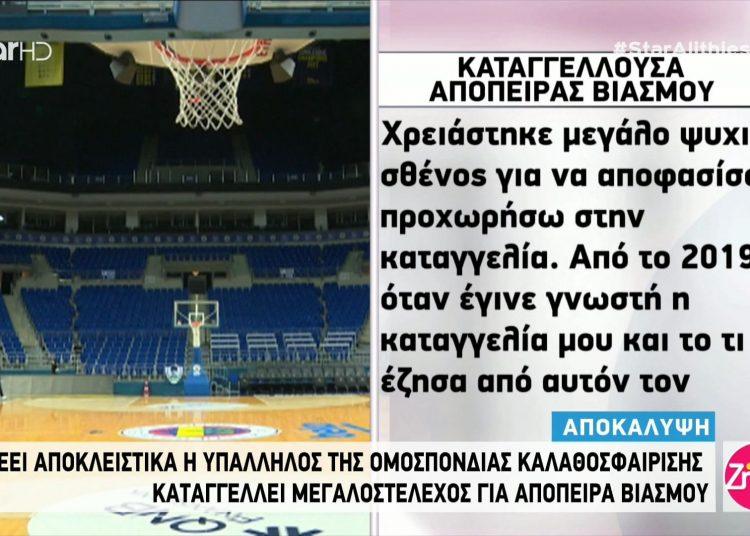 Απίστευτες οι καταγγελίες της υπαλλήλου της ΕΟΚ για απόπειρα βιασμού (vid)   panathinaikos24.gr