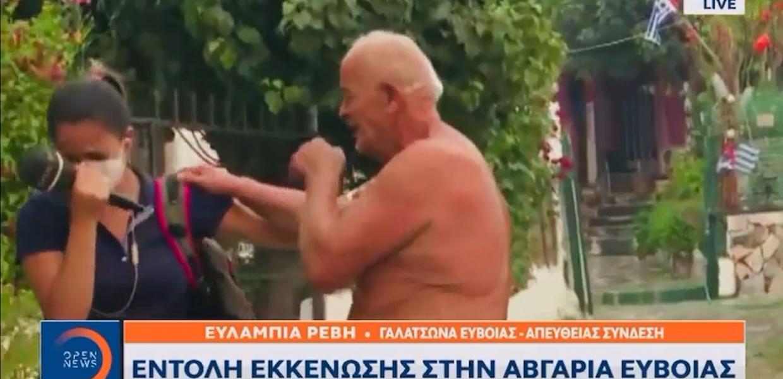 Πυρκαγιά στην Εύβοια: Κάτοικος και ρεπόρτερ ξεσπούν σε λυγμούς – Συγκλονιστική σκηνή σε ζωντανή σύνδεση | panathinaikos24.gr