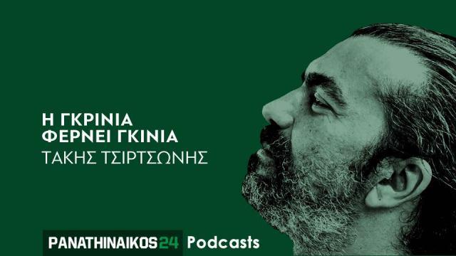 "Podcast: ""Ναι στην ψυχραιμία, όχι στις υπερβολές – Ποδοσφαιρικός εγωισμός και πάθος με τον Άρη"" (aud) | panathinaikos24.gr"