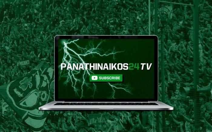 Panathinaikos24 TV: Subscribe στο κανάλι μας για περισσότερες Παναθηναϊκές εκπομπές! (vid) | panathinaikos24.gr
