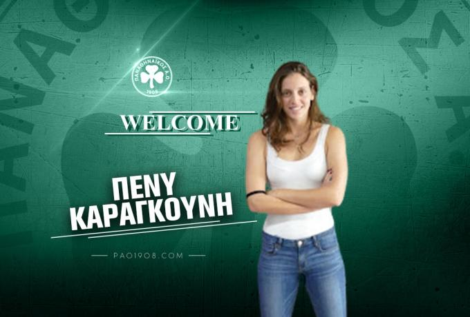 Ανακοίνωσε Καραγκούνη ο Παναθηναϊκός | panathinaikos24.gr