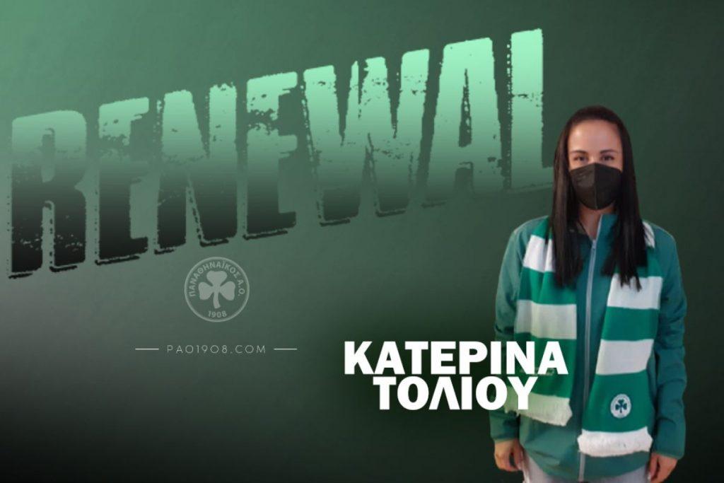Παναθηναϊκός: Παραμένει «πράσινη» η Τόλιου! | panathinaikos24.gr