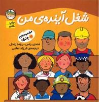 Little Work Mates (11 Books) شغل آینـده من – مجموعه  ۱۱ جلدی