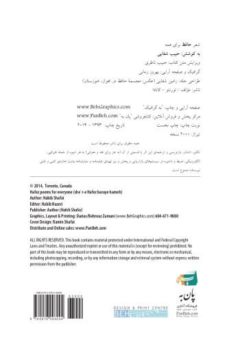 HafezBook_p2