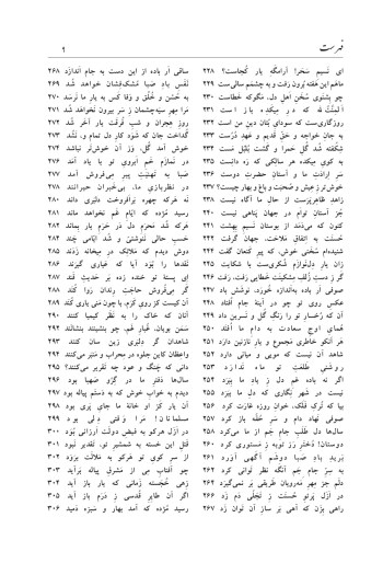 HafezBook_p7
