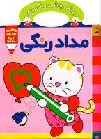 Kitty Kitty, Color Color – Color Pencils   مدادرنگی از مجموعه پیشی پیشی، رنگ رنگ