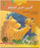 Good Job, Little Bear   آفرین، خرس کوچولو – از مجموعه قصه های خرس کوچولو