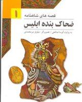 Zahak, a Slave of Eblis – Shah-Namehâ Stories   ضحاك بنده ابلیس – از مجموعه قصه های شاهنامه – ۱