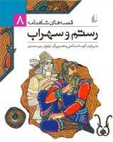 Rustam va Sohrab – Shah-Namehâ Stories   رستم و سهراب – از مجموعه قصه های شاهنامه – ۸