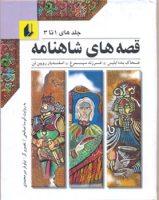 Shah-Nameh's Stories – Hard Cover   قصه های شاهنامه مجموعه ۱ تا ۳ با جلد سخت