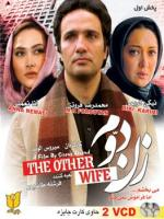 second Wife  زن دوم