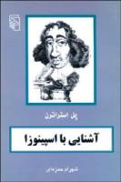 Spinoza in 90 Minutes  آشنایی با اسپینوزا