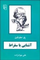 Socrates in 90 Minutes  آشنایی با سقراط