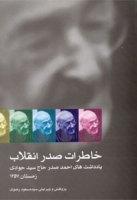 Revaluation memories of Ahmad Hadj Seyed javadi   خاطرات صدر انقلاب یاداشت های احمد صدر حاج سید جوادی – زمستان ۱۳۵۷