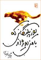 The cheetahs who have been with me  یوزپلنگانی که با من دویده اند