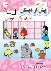 Learning Persian Vol. 3  آموزش مفاهیم فارسی جلد ۳ – صداهای ل ج چ خ ف ق غ و مصوت ای