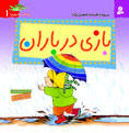 Play in the Rain  بازی در باران – از مجموعه به به به چه روزی – ۱
