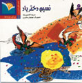 Nasim Doughtier of Wind  نسیم دختر باد از مجموعه شعرهای شیرین – جلد ۶