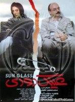 Sun Glass  عینک دودی