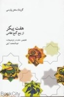 Haft Pickar Nezami   هفت پیکر از پنج گنج نظامی