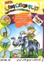 Kopoli and wild animals   کپلی و حیوانات وحشی – کتاب رنگ آمیزی