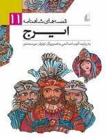Iradj – Shah-Namehâ Stories  ایرج – از مجموعه قصه های شاهنامه – ۱۱