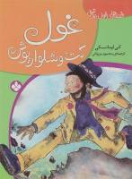 The dressed up Giant  غول کت و شلوار پوش – از مجموعه قصههای غول عاشق